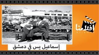 الفيلم العربي - إسماعيل يس في دمشق - بطولة إسماعيل يس وأحمد رمزي وحسن فايق وسميرة أحمد