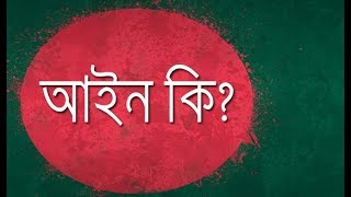 What is Law? - BD Law School (Bangla)