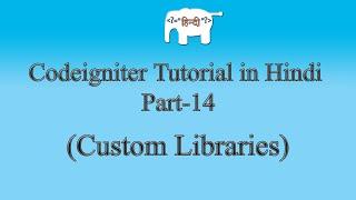 Codeigniter Tutorial in Hindi (Custom Libraries) | Part-14