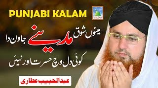 Punjabi Kalam by Haji Habib Attari - Mainoo Shoq Madinah Jawan Da Meray Dil Which Hasrat Aur Nahain