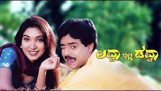 Full Kannada Movie | Lovea Illa Doveaa | Anirudh.
