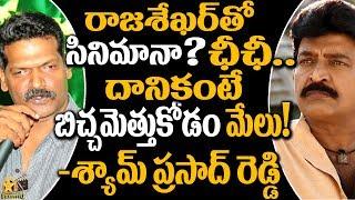 Shocking Reason Behind Producers Avoiding Rajasekhar   Tollywood Gossips   Tollywood Boxoffice TV