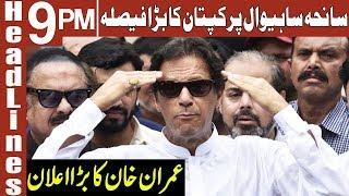 PM Imran Khan takes another big Decision on Sahiwal Encounter | Headlines 9 PM | 21 Jan 2019|AbbTakk