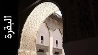 سورة البقرة ماجد الزامل - Surah Al-Baqara Majed Al-Zamil