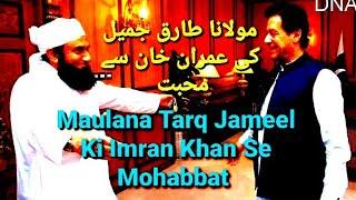 326, Maulana Tariq Jameel Ke Imran Khan Ke Ghar Khane Par Aiteraz Karne Walo Ko Jawab