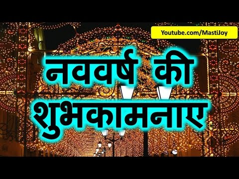 Xxx Mp4 Happy New Year 2018 Wishes In Hindi Whatsapp Video Download Images Animation Greetings Cards 3gp Sex