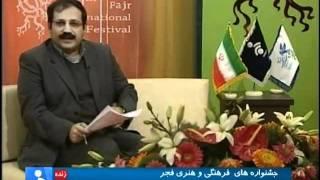 ایران: فستیوال فرهنگی فجر Iran: Fajr Film Festival