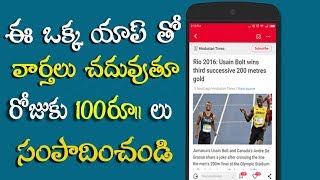 WOW! You Can Earn While Reading News in This APP   NewsDog App   Technology   Net India