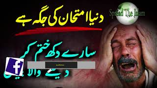 Dunya Imtihan Gaah Hai Maulana Tariq Jameel