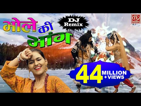 Xxx Mp4 भोले की भांग Bhole Ki Bhang New DJ Kawar Song 2018 Shivani Amp Keshav Best Shiv Bhajan 3gp Sex
