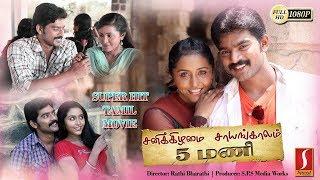 Sanikizhamai Sayangalam 5 Mani 🔫  Crime Thriller 🔫 Tamil Full Movie 🔫 Speed Klaps Tamil