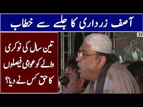 Asif Zardari Speech in PPP Jalsa   15 December 2018