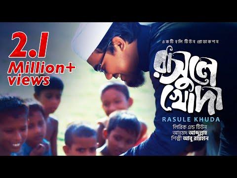 Abu Rayhan New Song 2018 | Rasule Khoda With English Subtitle | Islamic Hindi Song By Kalarab