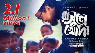 Abu Rayhan New Song 2018   Rasule Khoda With English Subtitle   Islamic Hindi Song By Kalarab
