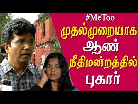 Xxx Mp4 Me Too Susi Ganesan Files A Criminal Complaint On Leena Manimekalai Me Too Tamil Tamil News Live 3gp Sex
