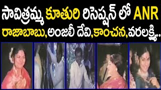 Beautiful Savitri with Legneds in her daughter Marriage Reception | Rajababu | ANR | Gossip Adda