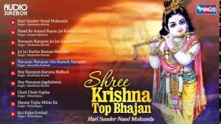 Top 10 Shree Krishna Bhajans |  Hindi Bhajan | Hari Sunder Nand Mukunda | Hindi Devotional Songs
