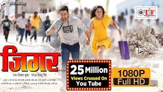 JIGAR - Superhit Full HD Bhojpuri Movie - Dinesh Lal Yadav