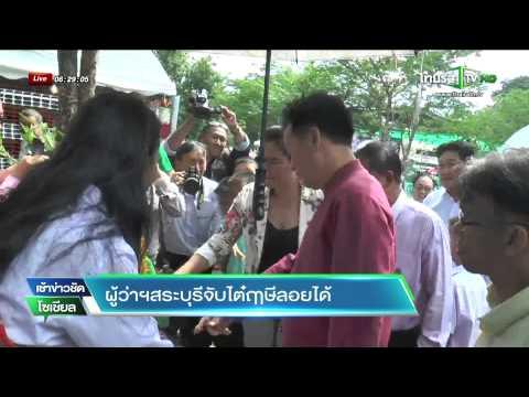 ผู้ว่าฯสระบุรี จับไต๋ฤาษีลอยได้ 05 06 58 ThairathTV