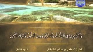 سورة البقرة كاملة الشيخ عادل الكلباني