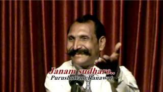 Rajasthani Bhajan-Gurudata mharo abkalo janam sudharo ..