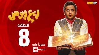 مسلسل ربع رومي بطولة مصطفى خاطر – الحلقة الثامنة (8)| (Rob3 Romy(EP8