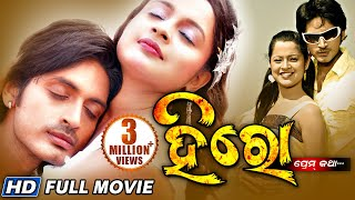 HERO - PREM KATHA | Odia Full Movie | Superstar Arindam, Priya | Full HD Movie | Sarthak Music