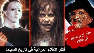 أكثر الأفلام المرعبة في تاريخ السينما 15 أفلام رعب - حذار أن تراها في الظلام.. شاهد لقطات مرعبة منها