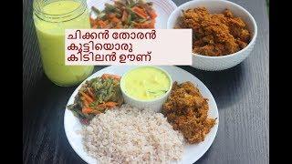 ചിക്കൻ തോരൻ കൂട്ടിയൊരു കിടിലൻ ഊണ് ||Kerala Lunch Menu 5||Anu