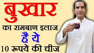 Fever Treatment In Hindi By Sachin Goyal - बुखार के सरल घरेलू उपाय @ jaipurthepinkcity.com