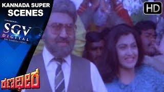 Kushboo is kidnapped by Ravichandran | Ranadheera Kannada Movie | Kannada Scenes