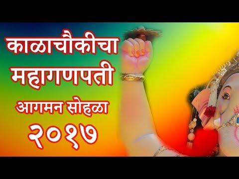 Kalachowki cha Mahaganpati 2017 Aagman Sohala | Mumbai Attractions