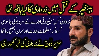The Leaked JIT Report of Uzair Baloch is a Charge Sheet for Asif Zardari and Faryal Talpur