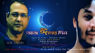 আজ ঈদের দিন ভাই | EID Song Bangla 2017 | Aj Eid er Din vai | EID EXCLUSIVE | MUSICAL FILM | Asif