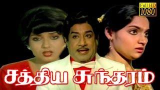 Sathya Sundaram | Sivaji,K.R.Vijaya,Madhavi,Sripriya | Tamil Superhit movie HD