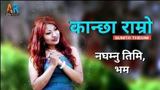 Sunita Thegim- Kanchha Ramro[Lyrical Song] Dinesh Basnet || Raj Robert