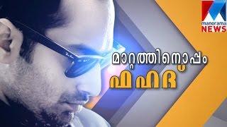 Interview with Fahad Fazil-Mattathinoppam Fahads | Manorama News