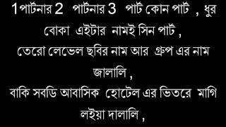 JALALI SET Boom ShakaLakalaka lyric Bangla