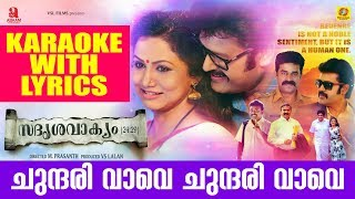 ചുന്ദരി വാവേ ചുന്ദരി വാവേ   Sadrishyavakyam   Malayalam Karaoke With Lyrics 2017