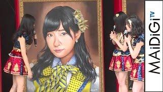 """やせた?""""総選挙1位""""指原莉乃の巨大肖像画がお披露目!展覧会「AKB48 選抜総選挙ミュージアム」オープニングセレモニー1 #Rino Sashihara #AKB48"""