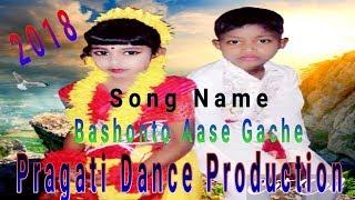 bashonto aase gache 2018 new video dance mehak & bittu