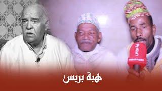اول فيديو من منزل المرحوم حميد الزاهر: شهادات صادقة