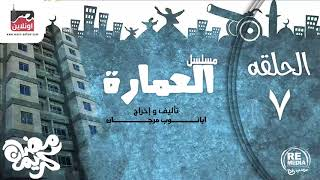 حصريا المسلسل الاذاعي العمارة - الحلقة السابعة