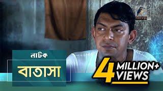 Batasha | Chanchal Chowdhury, Shahnaz khushi, Moushumi Hamid | Natok | Maaseanga TV | 2018
