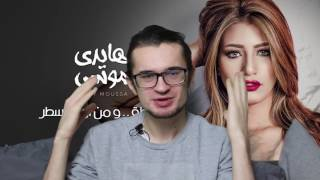 Haidy Moussa   Nota W men Awel El Satr   Review