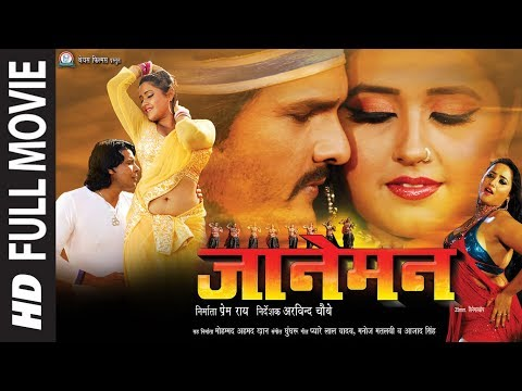 Exclusive: Janeman - FULL BHOJPURI MOVIE - Valentine Special 2015 | Superhit Movie Of 2014|