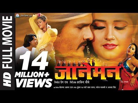 Xxx Mp4 खेसारी लाल यादव और काजल रघवानी की सुपरहिट भोजपुरी फिल्म जानेमन Janeman In HD Bhojpuri Film 3gp Sex