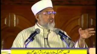 Laila tul Qadr 21-10-06 by Prof. Dr. Muhammad Tahir ul Qadree in shere e itikaf part 2/14