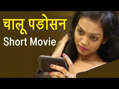 Xxx Mp4 चालू पड़ोसन Chalu Padosan New Hindi Short Movie Film 2017 3gp Sex