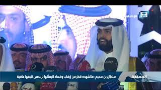 سلطان بن سحيم: ماتشهده قطر من إرهاب وفساد وخيانات لا يمثلها بل حمى تتبعها العافية